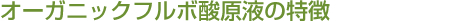 オーガニックフルボ酸原液 植物ミネラルの特徴